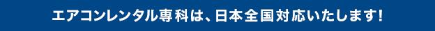 エアコンレンタル専科は、日本全国対応いたします!